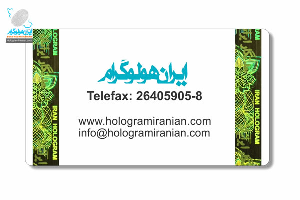 هولوگرام تلفیقی